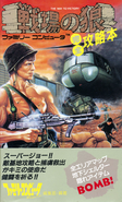 Commando Guidebook 2