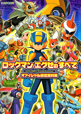 File:Rockman EXE Creation Material.png