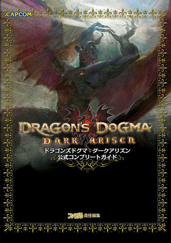 File:Dragons Dogma DA Complete Guide.png
