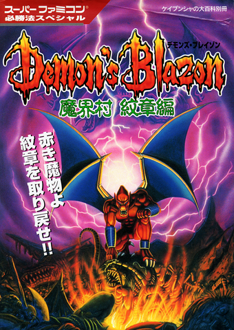 File:Demons Crest Guidebook.png
