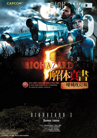 File:RE5 Gold Guidebook.png