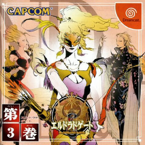 File:El Dorado Gate Volume 3 cover art.jpg