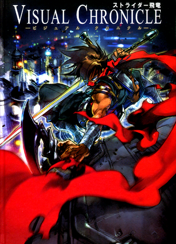 File:Strider Visual Chronicle.png