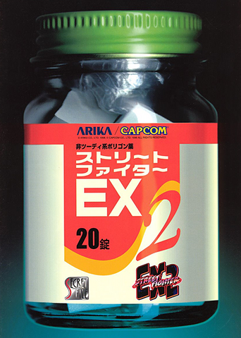 File:SFEX2SecretFile.png