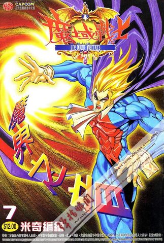 File:Darkstalkers manhua 7.jpg
