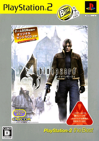 File:RE4JapanTheBest.png
