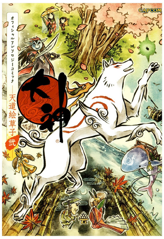 File:Ōkami Comic Anthology 2.png