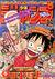 Weekly Shonen Jump 1997 34