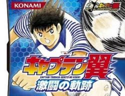 Captain Tsubasa Gekito no Kiseki (DS) Front