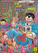 Weekly Shonen Jump 1993 15