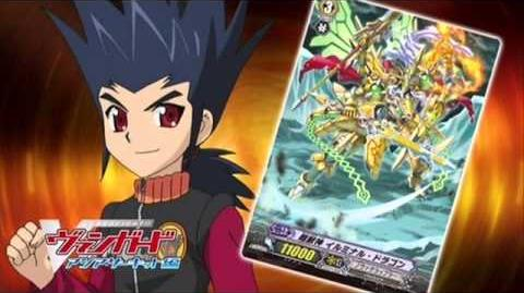 (Cardfight!! Vanguard) Katsuragi Kamui Character Song 02 Saikou no Torigaa
