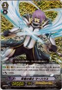 Swordsman of the Twin Shine, Marhaus