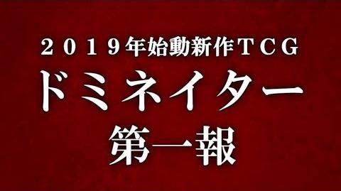 【 ドミネイター】2019年始動新TCG『ドミネイター』第一報【 TCG】-0