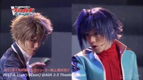 舞台「カードファイト!! ヴァンガード」~バーチャル・ステージ~ダイジェスト