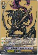 Knight of Hell, Skullface