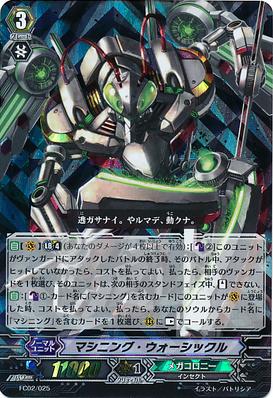 FC02-025