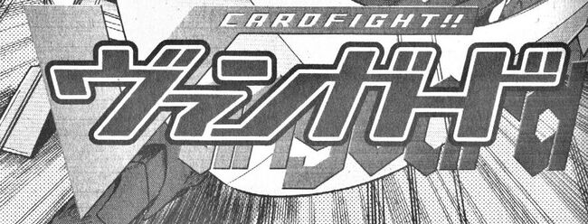 Cardfight!! Vanguard Manga Logo