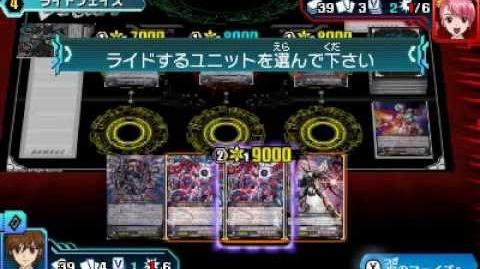 【カードファイト!! ヴァンガード ロック オン ビクトリー!!】 プレイ動画 01