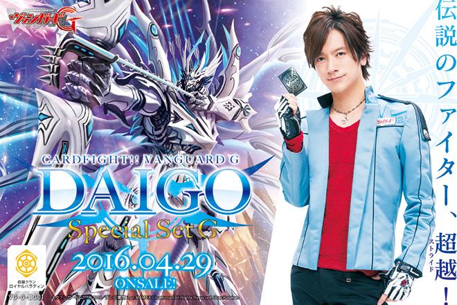 DAIGO Special Set G Latest?cb=20160126124521