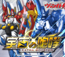 G Extra Booster 1: Cosmic Roar