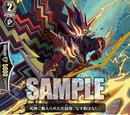 Eradicator, Dragonic Deathscythe