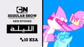 Thumbnail for version as of 22:30, September 4, 2013