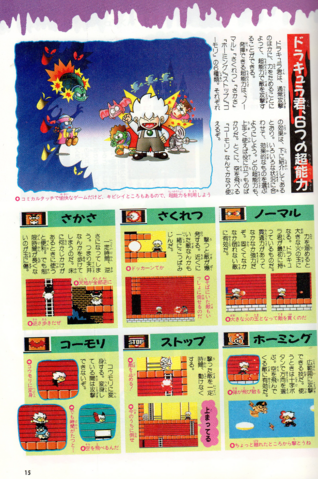 File:Konami Magazine 1990 Special Issue 1.png