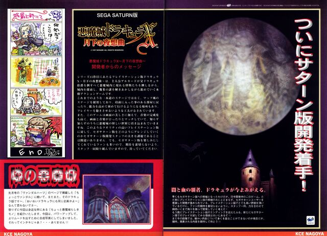 File:Konamimagazinevolume03-page68-69.jpg