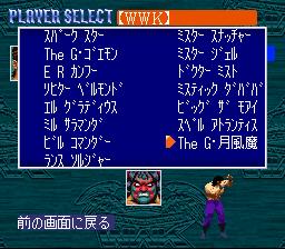 File:Getsu Fuuma Wrestling.png