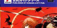 NTT Pub Castlevania Chronicle: Akumajo Dracula X68000 Official Guide