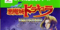 Futabasha Akumajō Dracula Dark Night Prelude Official Guide