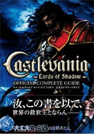File:Castlevania Lords of Shadow Guide.jpg