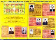 Konamimagazinevolume01-page26-27