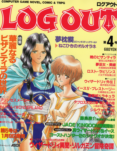 File:Log Out Issue 4.png