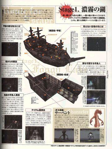 Archivo:Famitsu64plus 2000 02 p081.jpg