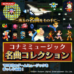 Konami Music Masterpiece Collection - 01