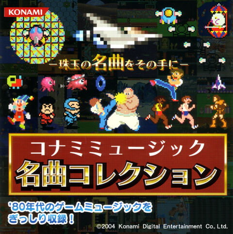 File:Konami Music Masterpiece Collection - 01.jpg