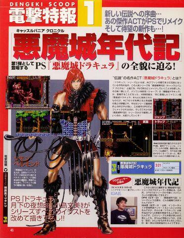 File:Dengeki-scoop1.jpg