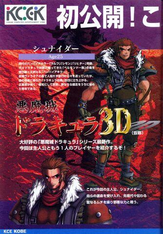 Archivo:Konamimagazinevolume04-page016.jpg