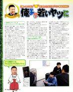 Dengekigames2003Jun-p68