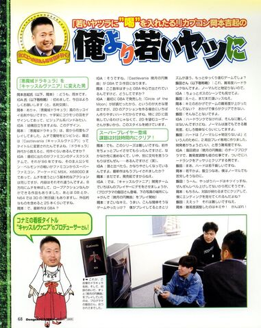 File:Dengekigames2003Jun-p68.jpg