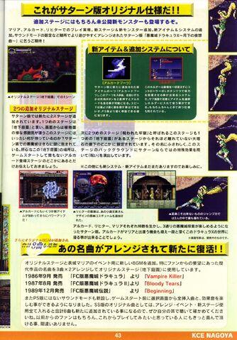 Archivo:Konamimagazinevolume06-page43.jpg