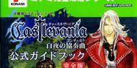 Futabasha Castlevania: Byakuya no Concerto Official Guide