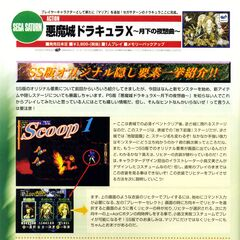 Page48: <i>SOTN Sega Saturn Version</i> Alucard Boots renamed <a href=
