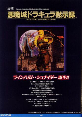 Archivo:Konamimagazinevolume09-page40.jpg
