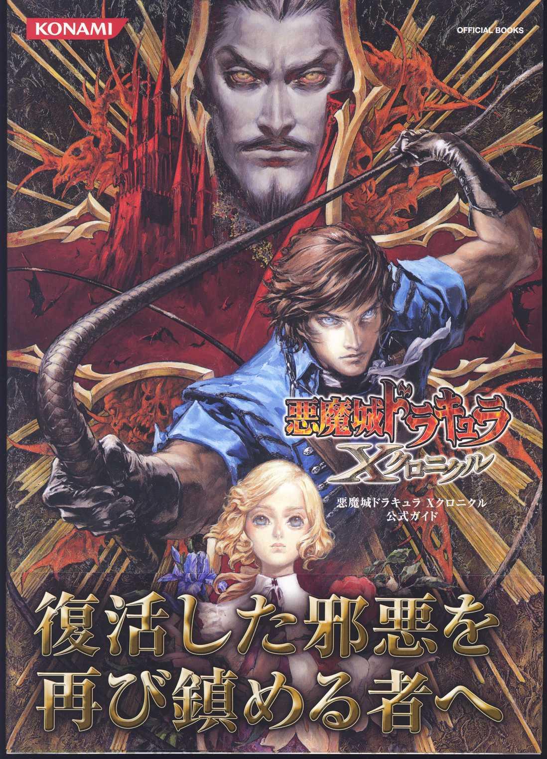 File:Konami DXC Guide.jpg