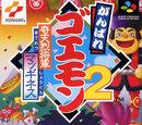 Ganbare Goemon 2: Kiteretsu Shōgun Magginesu