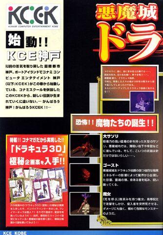 File:Konamimagazinevolume03-page92.jpg