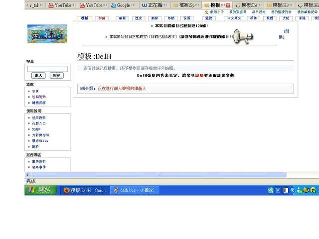 File:Delh bug2.JPG