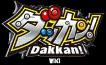 File:Wiki-wordmark dakkan.png